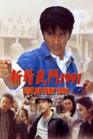 Fist of Fury 1991 (1991)